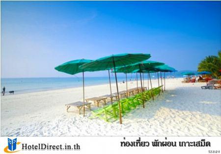 กิจกรรม  ท่องเที่ยว พักผ่อน เกาะเสม็ด