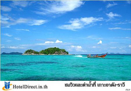กิจกรรม  ชมวิวและดำน้ำที่ เกาะอาดัง-ราวี