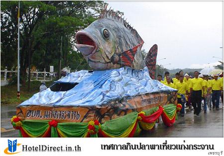 เทศกาลกินปลาพาเที่ยวแก่งกระจาน