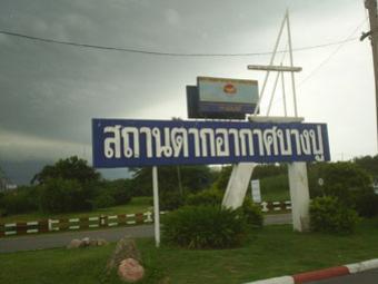 บ้านพัก สถานตากอากาศ บางปู SmutPrakan - รีสอร์ท