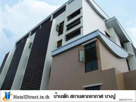บ้านพัก สถานตากอากาศ บางปู จังหวัดสมุทรปราการ