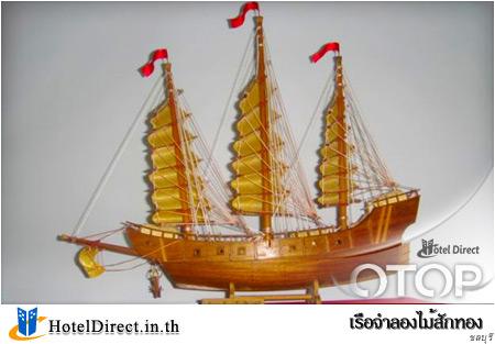 เรือจำลองไม้สักทอง