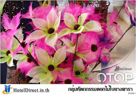 กลุ่มหัตถกรรมดอกไม้ใบยางพารา
