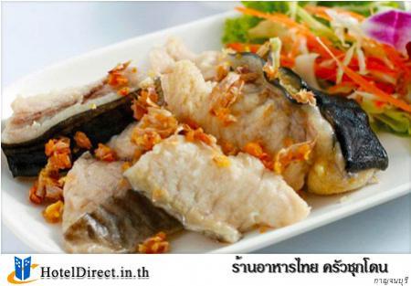 ร้านอาหารไทย ครัวชุกโดน