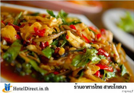 ร้านอาหารไทย สาหะโภชนา