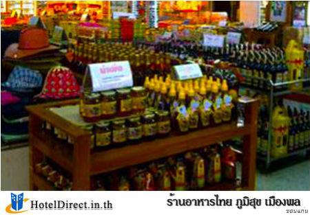ร้านอาหารไทย ภูมิสุข เมืองพล