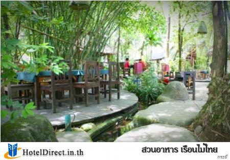 สวนอาหาร เรือนไม้ไทย