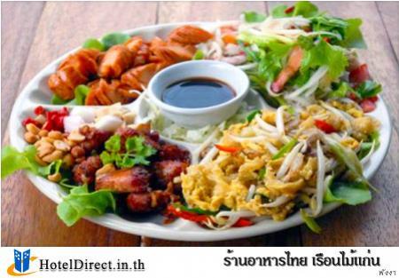 ร้านอาหารไทย เรือนไม้แก่น