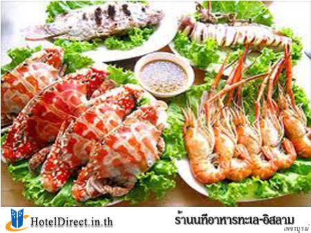 นทีอาหารทะเล-อิสลาม จังหวัดเพชรบูรณ์