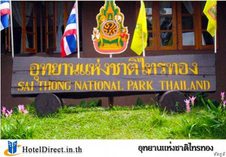 ท่องเที่ยวไทย  อุทยานแห่งชาติไทรทอง