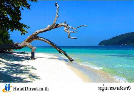 การท่องเที่ยว  หมู่เกาะอาดัง-ราวี